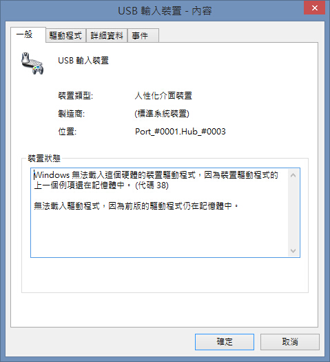 Windows 无法加载设备驱动程序